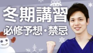 冬期講習2020 〜必修・禁忌予想〜